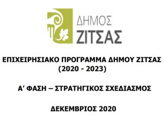 Επιχειρησιακό Πρόγραμμα 2020-2023 Δήμου Ζίτσας