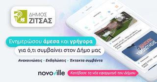 O Δήμος Ζίτσας ανοίγει ένα άμεσο κανάλι επικοινωνίας με τους δημότες μέσω της νέας εφαρμογής «Novoville»
